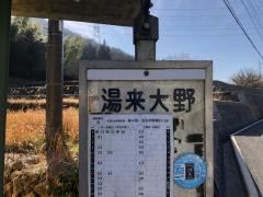 「湯来大野」バス停留所