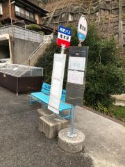 「椎木峠」バス停留所