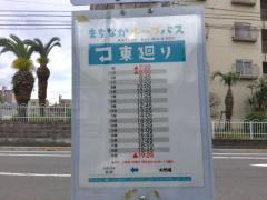 「大的場」バス停留所