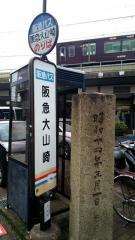 「阪急大山崎」バス停留所