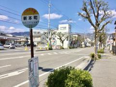 「新本町」バス停留所