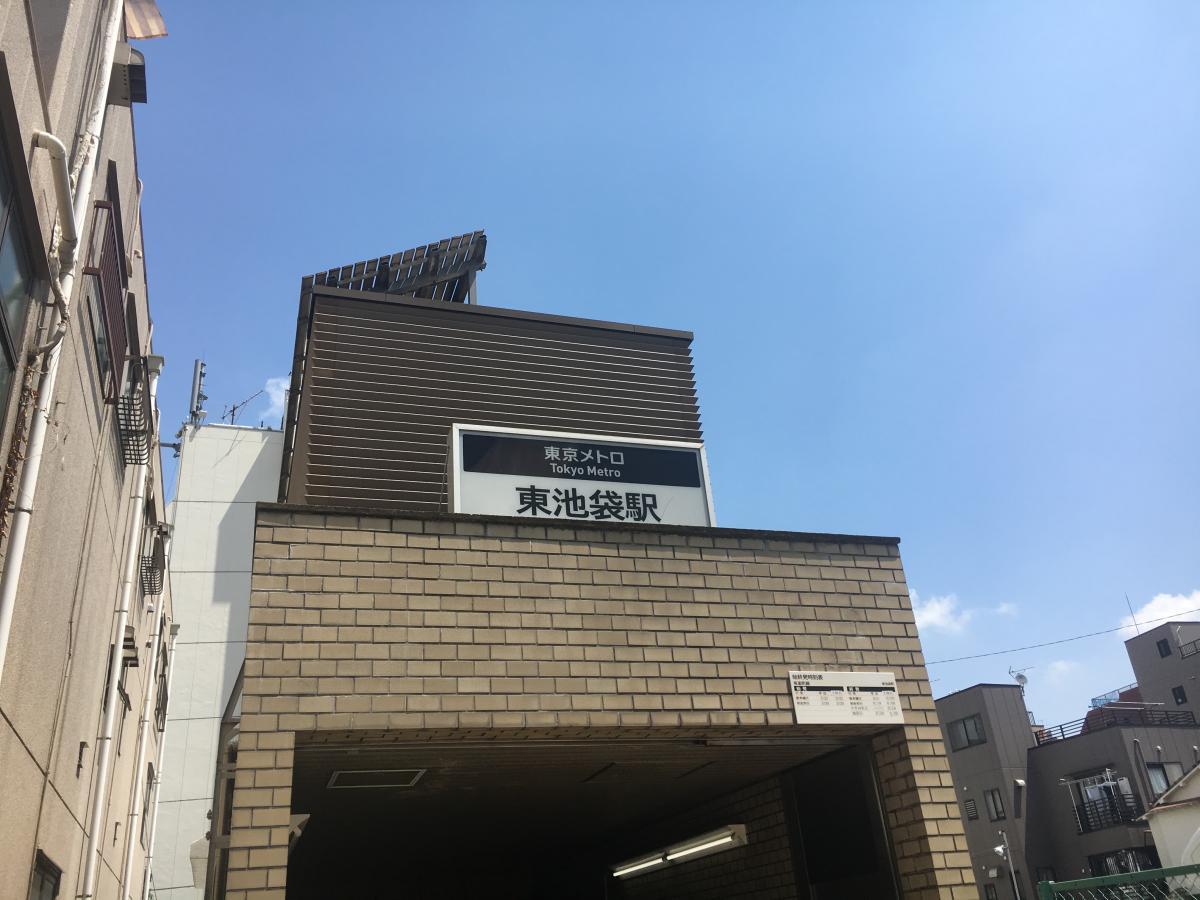 東池袋駅(東京メトロ有楽町線)