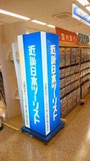 近畿日本ツーリスト まるひろ入間営業所