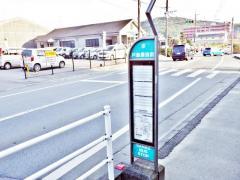 「戸島農協前」バス停留所