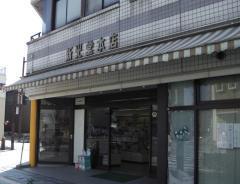 新光堂書店本店