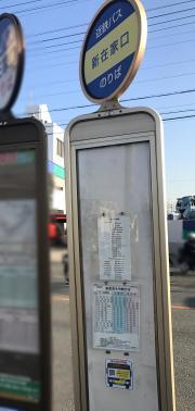 「新在家口」バス停留所