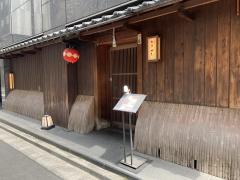 左近太郎 銀座店