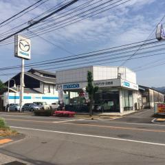 九州マツダ日田店