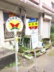 「池田湖」バス停留所