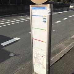 「摂南大学北口」バス停留所