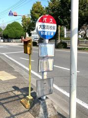 「大宮高校前」バス停留所