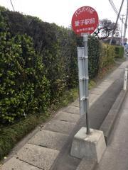 「愛子駅前」バス停留所