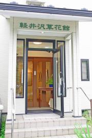 小さな美術館軽井沢草花館
