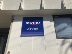 みずほ証券株式会社 田辺支店