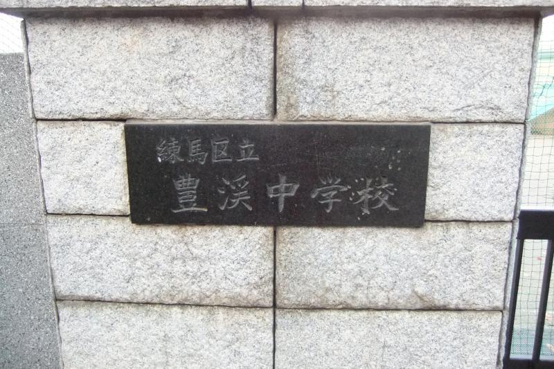中学校 豊 渓