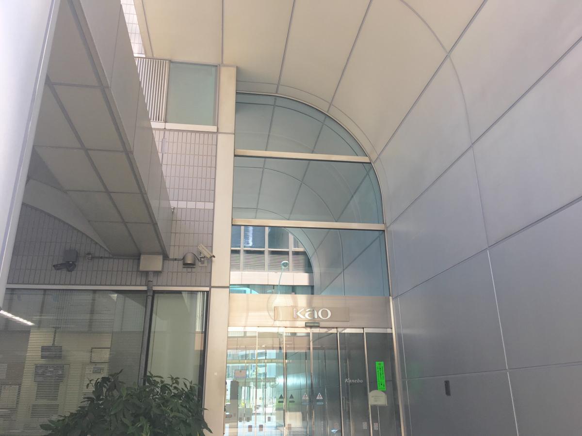 花王株式会社 東京都中央区日本橋茅場町