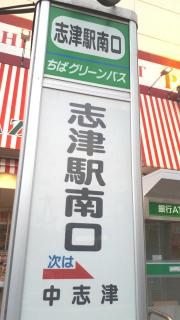「志津駅南口」バス停留所