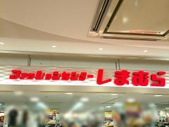 ファッションセンターしまむら コロワ甲子園店