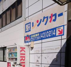 駅レンタカー白浜駅営業所