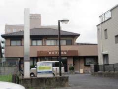 野村犬猫病院