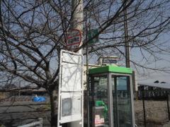 「石鎚神社」バス停留所