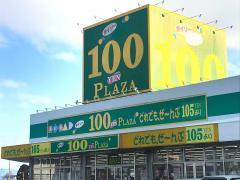 ザ・ダイソー アクロス大曲店