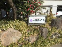 小野屋ホテル