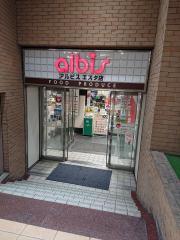 アルビスエスタ店