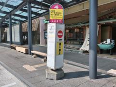 「湯河原駅」バス停留所