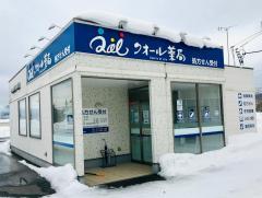 クオール薬局 弘前店
