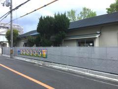小曽根幼稚園