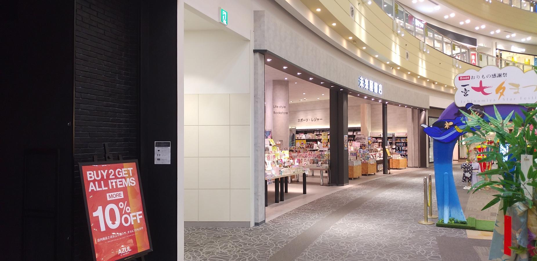 未来屋書店 木曽川店