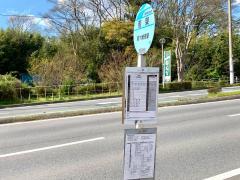 「若柴」バス停留所