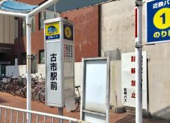 「古市駅前」バス停留所