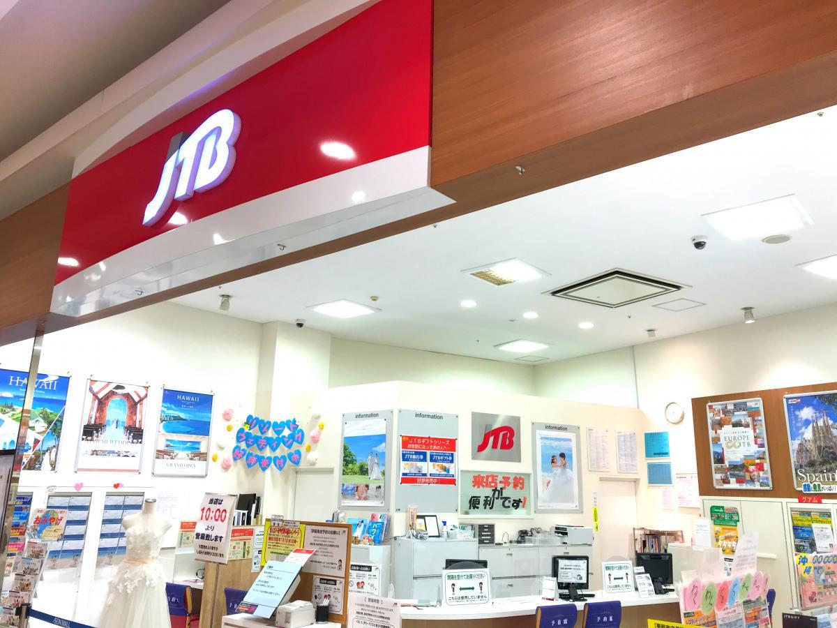 JTBイオンモール名取店