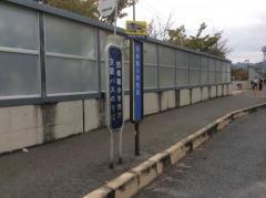 「四條畷小学校前」バス停留所