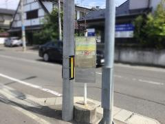 「旭ケ丘四丁目北」バス停留所