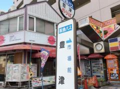 「豊津」バス停留所