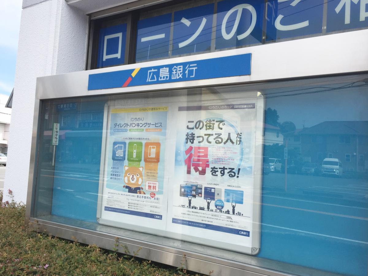 バンキング ダイレクト 広島 銀行