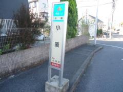 「小阪」バス停留所