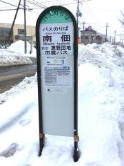 「南佃」バス停留所