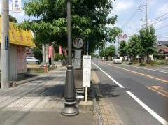 「稲荷前」バス停留所