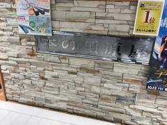 須原屋コルソ店