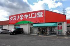 キリン堂 北花田店