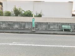「久御山工業団地」バス停留所