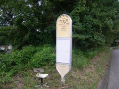 「石ケ沢」バス停留所