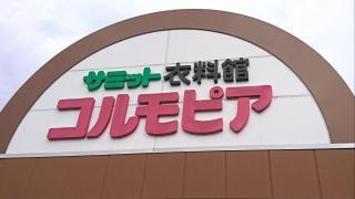 コルモピア コピオ愛川店