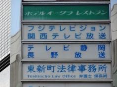 関西テレビ放送名古屋支局