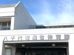 八千代町立総合体育館