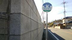 「陣場」バス停留所